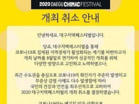 2020 대구치맥페스티벌 취소로 코로나19 방역 동참