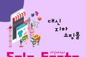 대신지하상가,'세일 페스타(Sale FESTA)'이벤트 개최