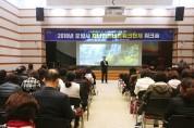 포항시, 2019년 재난안전네트워크 역량강화 워크숍 개최