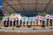 환경인들 한자리에 모여... 사고 없는 행복한 경북 결의