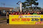 남구보건소, 2019년 음주폐해 예방의 달 절주 캠페인
