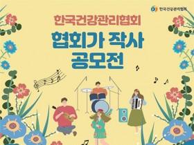 한국건강관리협회 협회가 작사 공모전 개최
