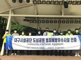대구시설공단 도심공원'범죄예방우수시설'인증