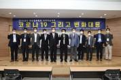 한국정부학회,'코로나19'이후 변화대응방안 논의