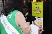 영주시, 생활 속 거리두기 실천을 위한 '시민안전봉사대' 운영