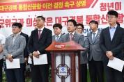 """경북청년단체, """"대구•경북통합신공항 이전 조속히 결정하라!"""""""