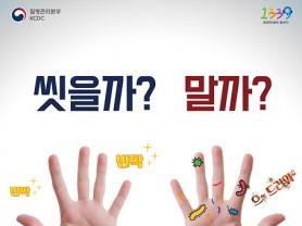 보글보글 손 씻기로 겨울철 감염병 예방해요!!