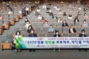 경상북도, 여성폭력 사각지대를 찾아 나선다!