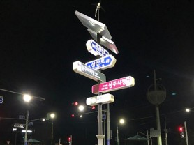 길 찾기 편리한 LED조명 도로명판 추가 설치