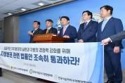 권영진 시도협 회장, 21대 국회 지방분권 법안 반드시 통과 시킬 것