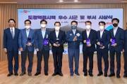 경북도, 도정역점시책추진 우수 시․군과 우수 부서 시상식 개최
