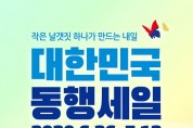 「작은 날개짓 하나가 만드는 내일 대한민국 동행세일」