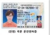 """국민 편의성이 확대된""""영문운전면허증""""발급 업무"""