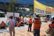 포항지진피해 시민, 공식 사과 및 특별법 개정 등 요구 항의 시위