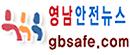 영남안전뉴스 로고