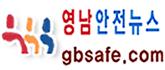 영남안전뉴스 - 대구경북의 안전파수꾼